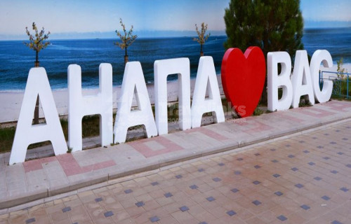 Анапа и Кипарисовое озеро